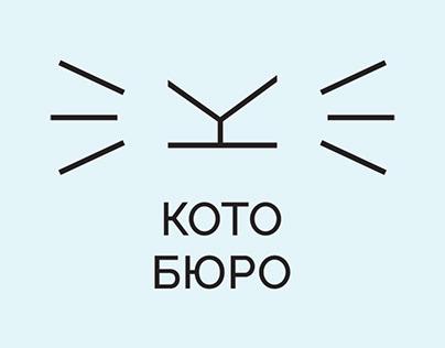 Логотип для «Котобюро»