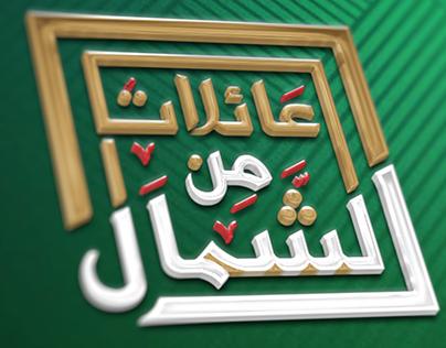 Logo AAilat min elchamal Series Drama