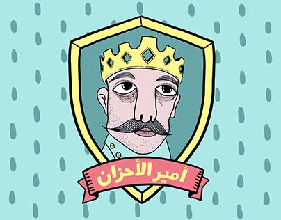 "أمير الأحزان ""Prince of Sadness"""
