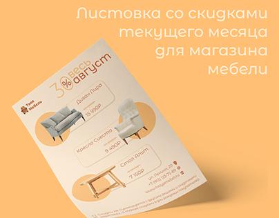 Листовка для магазина мебели