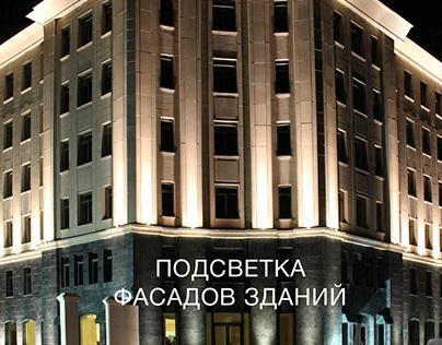 Фасадное освещение | Architectural lighting