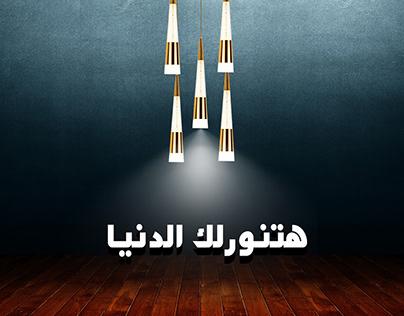 lights social media designs