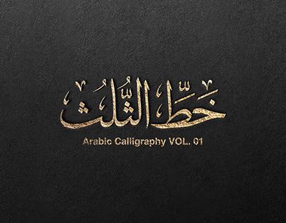 Arabic Calligraphy Vol 1