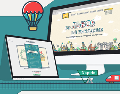 The landing page for a trip to Lviv