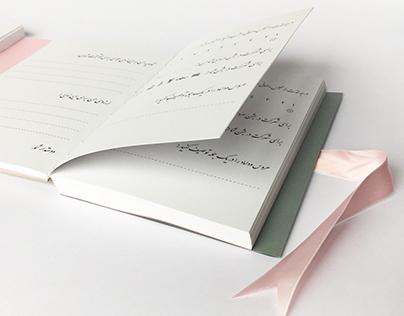 bilingual wedding guestbook