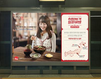 Japan Trip Promo Ad
