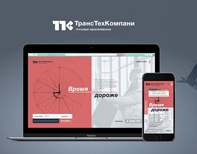 ТрансТехКомпани