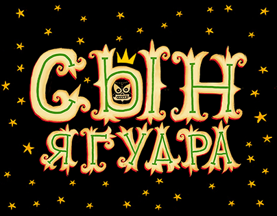 "Russian Interpretation of the ""Son of Jaguar"" Game Logo"