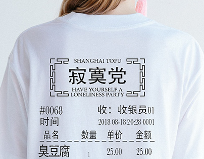The Loneliness Shirt