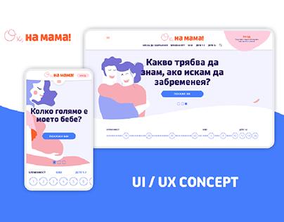 Parenting Site - UX/UI Concept and Process