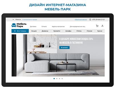 Дизайн интернет-магазина Мебель Парк