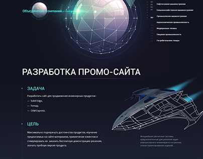 Разработка промо-сайта для «Nanosoft & Siemens PLM»