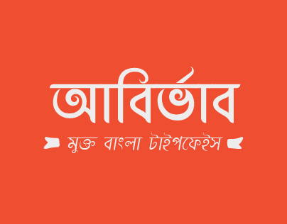 Abirvab-Bangla Typeface(Free Download)