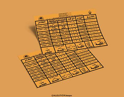 جدول إمتحانات الفصل الدراسى الأول الفرقة الثاثة شعبتى ا