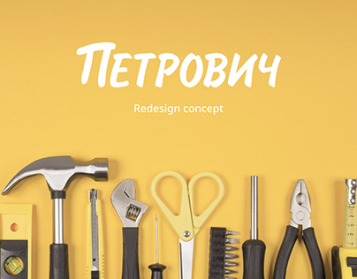 Petrovich Redesign Website