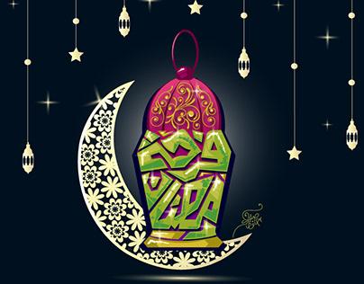 فرحة رمضان