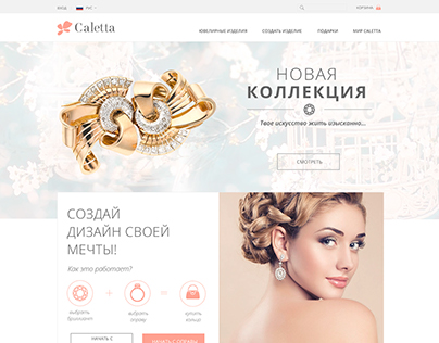 Website design store rings with the selection of Brilli