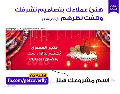 ramadan facebook cover sell