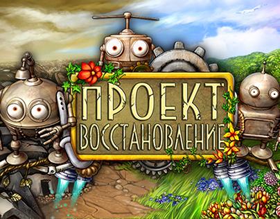 """Проект """"Восстановление"""" (rus) (2017)"""