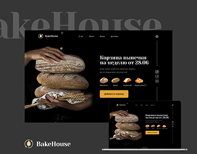 Bakery Landing page. Пекарня
