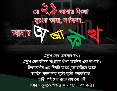 Banner for International Mother Language Day