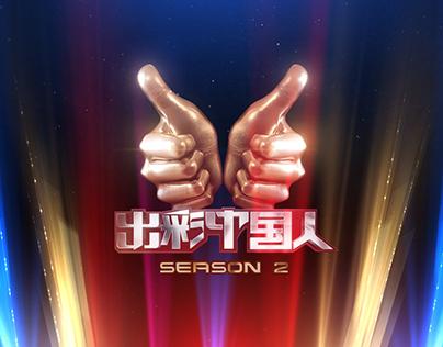 AMAZING CHINESE (season 2)