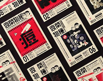 《夜间物种》动态字体海报设计