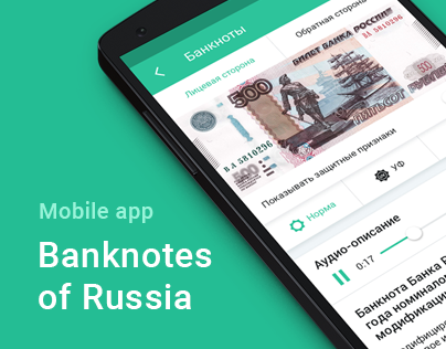 Banknotes of Russia mobile app