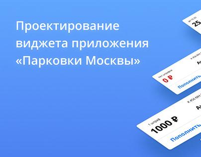 """Виджет приложения """"Парковки Москвы"""""""