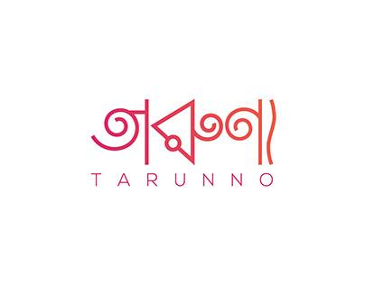 তারুণ্য-TARUNNO