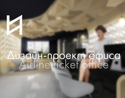 Airline ticket office