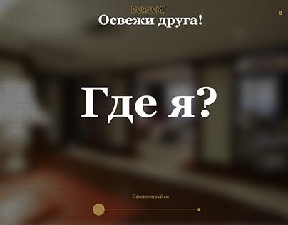 Borjomi - Concept