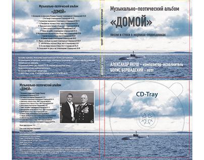 Обложка для CD диска