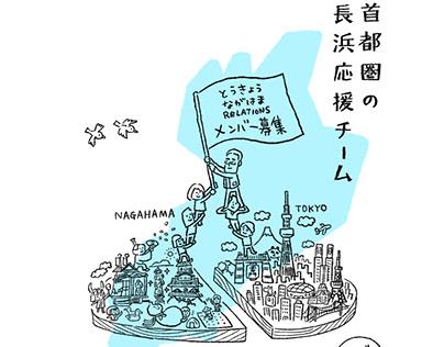 Tokyo - Nagahama Relations