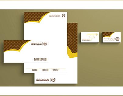 Islamic Organization Logo and Identity
