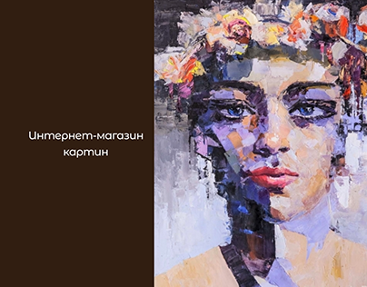Online store for the sale of paintings