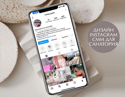 Ведение и ребрендинг профиля в Инстаграм