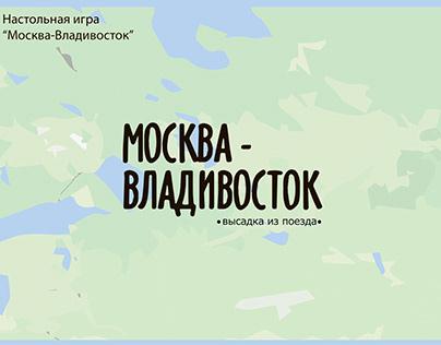 """Настольная игра """"Москва-Владивосток"""""""