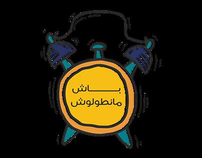 """""""Bash-Mantawilush"""" Logo and Intro."""