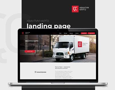 Landing page for Quantum Cargo