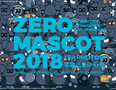 LEAPMOTOR零跑汽车-品牌吉祥物IP整合设计
