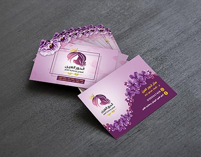 Business Card, Logo,Facebook cover Al7our Al3ain Center