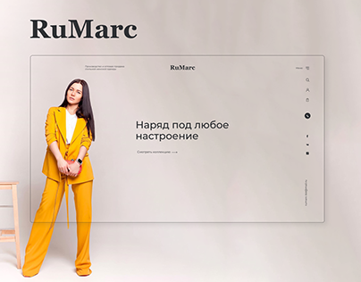 Магазина дизайнерской одежды «RuMarc»