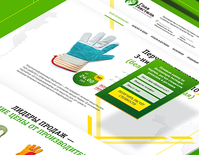 Глав Текстиль — сайт фабрики по производству перчаток