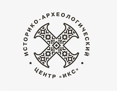 """Историко-археологический центр """"Икс""""."""