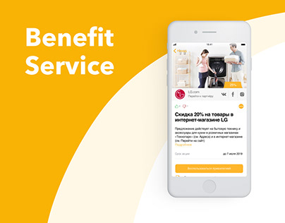 Benefit service - iOS and Android app, Web, CRM