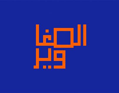 Al Maghaveer