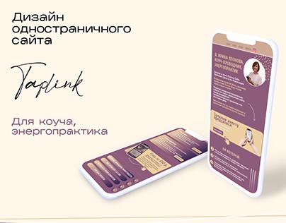 Одностраничный сайт Таплинк для коуча, энергопрактика