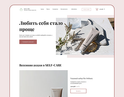 Self-care Landing page