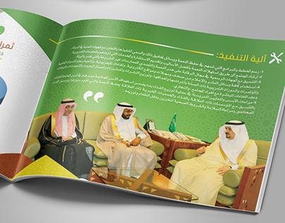 Booklet  جمعية حفظ النعمة
